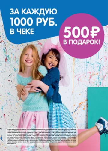 Детский мир 500 рублей в подарок 2017 902