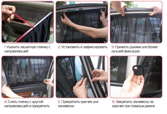 Шторки автомобильные своими руками