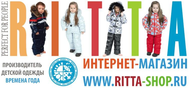 Интернет Магазины Детской Одежды В Москве