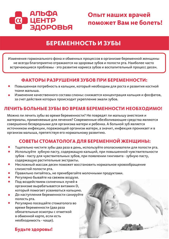 Для беременных женщин советы 41