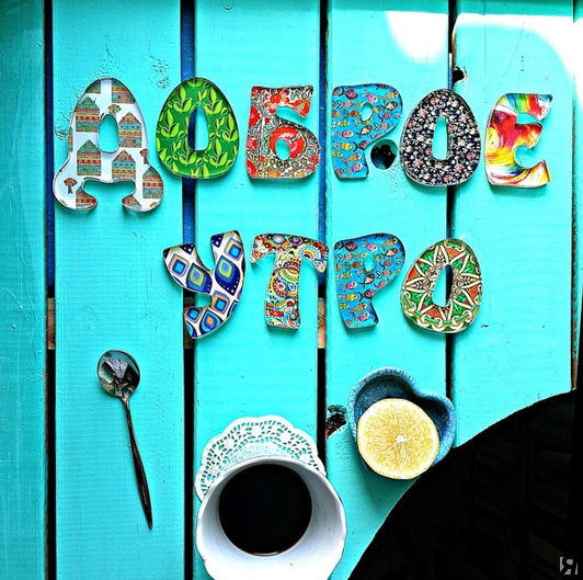 Буквы для доброго утра