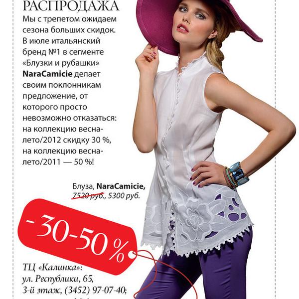Модели Блузок В Омске