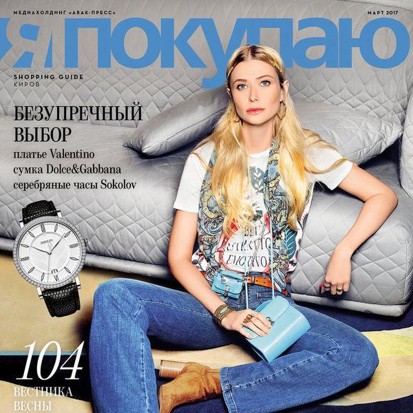 электронная версии журналов знакомство