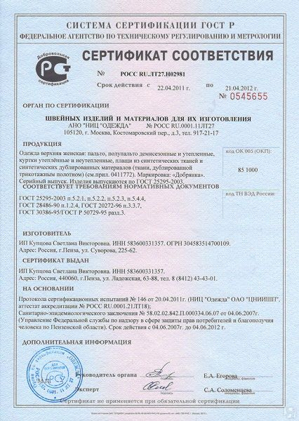 Нужен ли сертификат соответствия на одежду