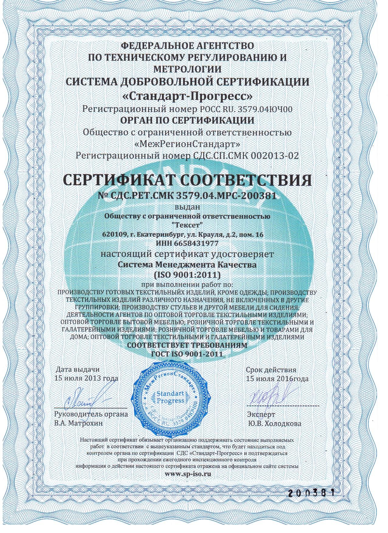 Сертификаты для беременных екатеринбург