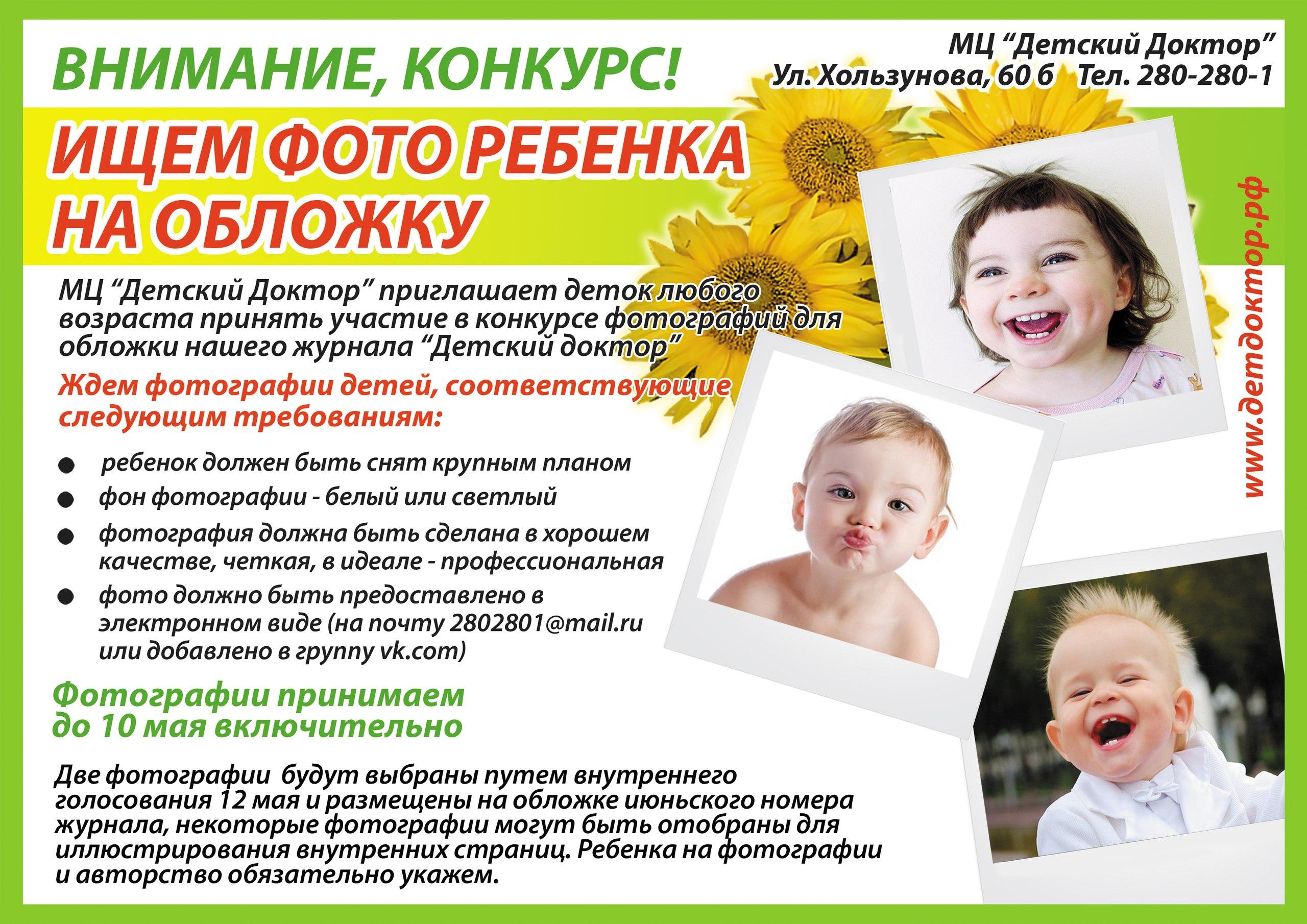 Конкурс фото детей до года для обложки журнала
