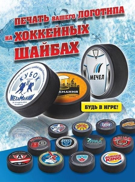 Хоккейная шайба в подарок 54