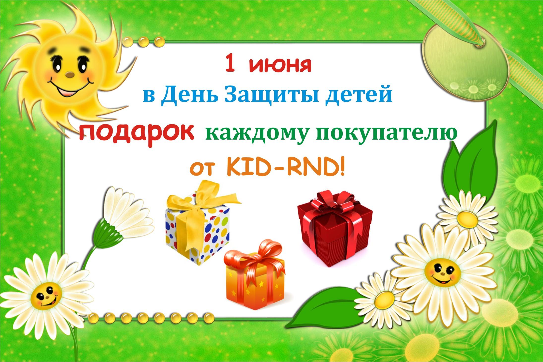 Подарок с на 1 июня