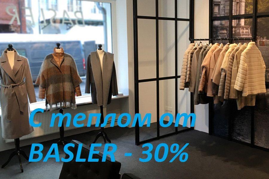 Одежда Баслер Купить